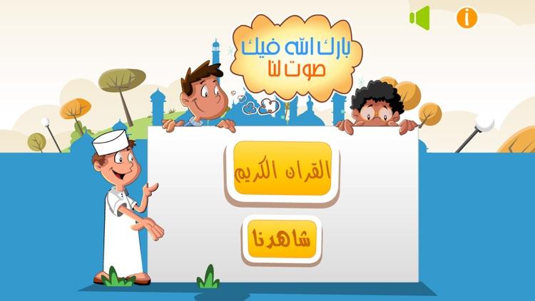 تعليم و تحفيظ القرآن الكريم للاطفال screenshot-4