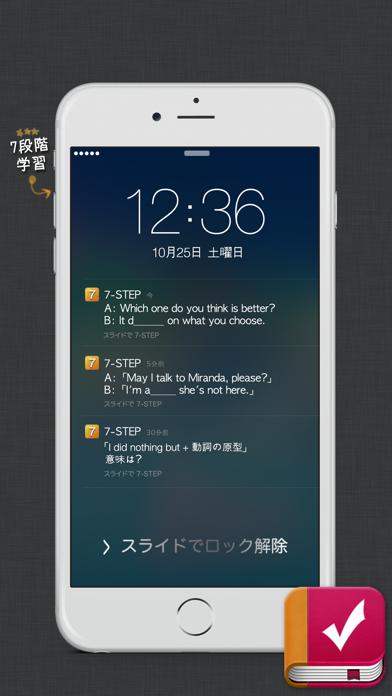 7-STEP英会話自動暗記のおすすめ画像5