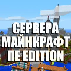 Сервера Майнкрафт ПЕ Edition
