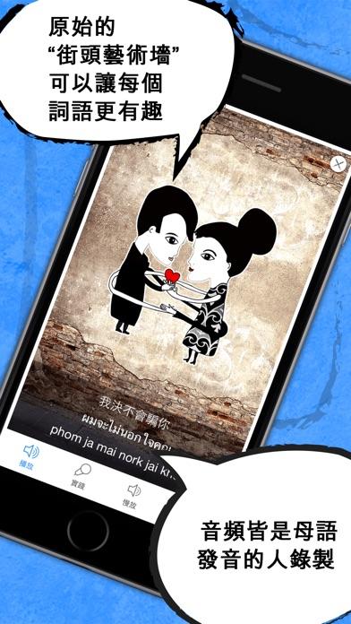 泰語字典 - 配有抽認卡和母語語音的免費離線短語手冊屏幕截圖2