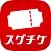 スグチケ カンタン便利な特典付き映画チケット購入アプリ