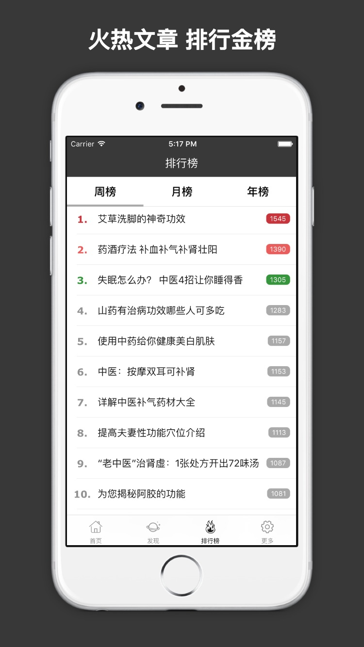 中药大全 - 中草药百科全书用药助手中医养生必备 Screenshot