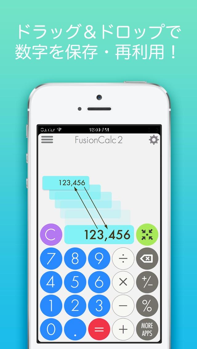 メモれる電卓 FusionCalc2 Pro screenshot1