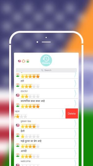 Offline Marathi to English Language Dictionary on the App Store