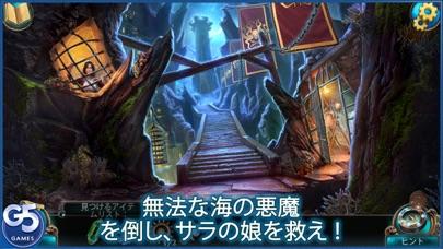 Nightmares from the Deep™: デイビー・ジョーンズ コレクターズ・エディションのスクリーンショット5