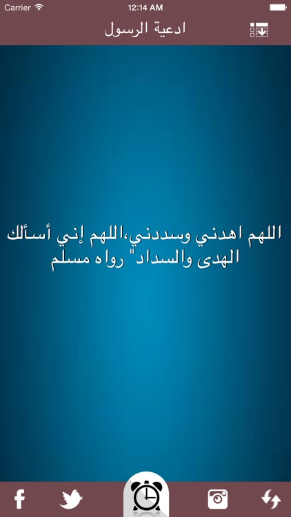 ادعية الرسول في رمضان - ادعية مستجابة