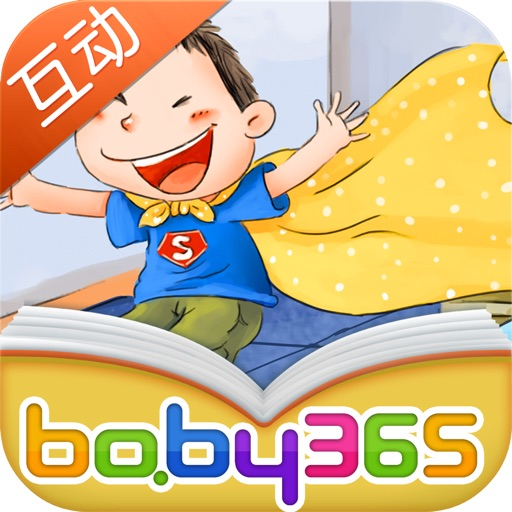I Am Superman-baby365 icon
