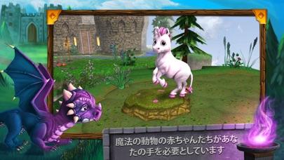 Fantasy Baby Animals - ユニコーンやドラゴンなどのかわいい動物を育てましょうのおすすめ画像2