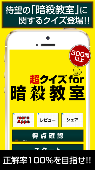 Super Quiz for Assassination Classroom(暗殺教室) screenshot one