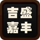吉盛嘉丰 icon