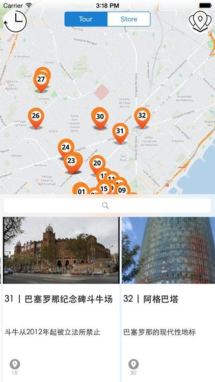 巴塞罗那 高级版 | 及时行乐语音导览及离线地图行程设计 Barcelona