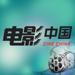 电影中国-Cine China