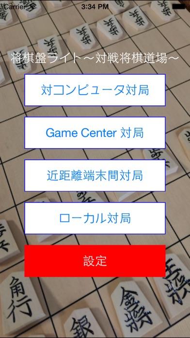 将棋盤ライト〜対戦将棋道場スクリーンショット1