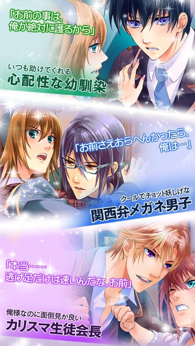 【BL恋愛学園】俺プリ!~俺が学園のお姫様!?~スクリーンショット2
