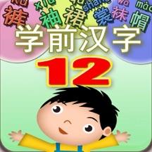 学前 幼升小必会汉字 12 - 服饰篇