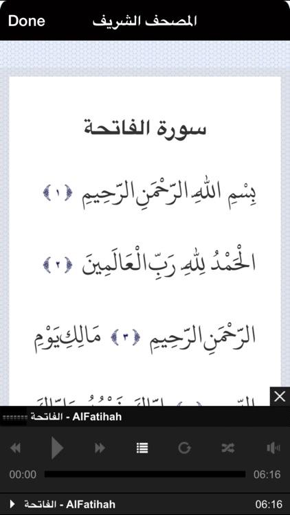 القرآن الكريم و تفسير ابن كثير و الجلالين القران تلاوة الشيخ سعد الغامدي Al Quran Al karim & Tafseer Ibn Kathir al islam