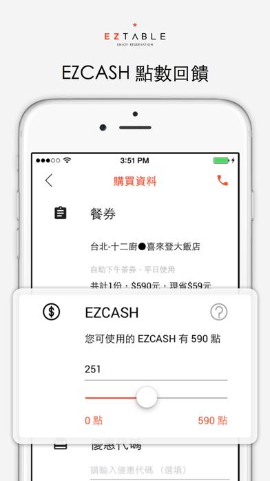 餐券排行榜 by EZTABLE for Windows
