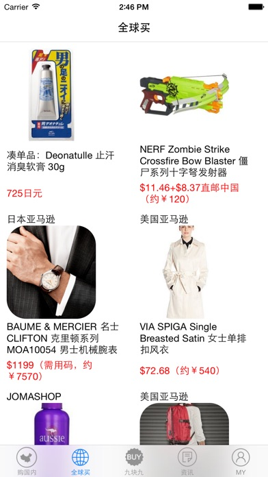 download 优购-购物推荐9块9包邮超值商品 apps 3