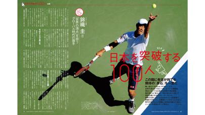 週刊AERA ScreenShot2