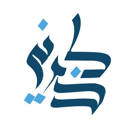 Thakerni - Remind me, Islamic daily supplications from the holy quran and sunnah with audio | ذكرني - الأذكار الصوتية للمسلم من القرآن والسنة