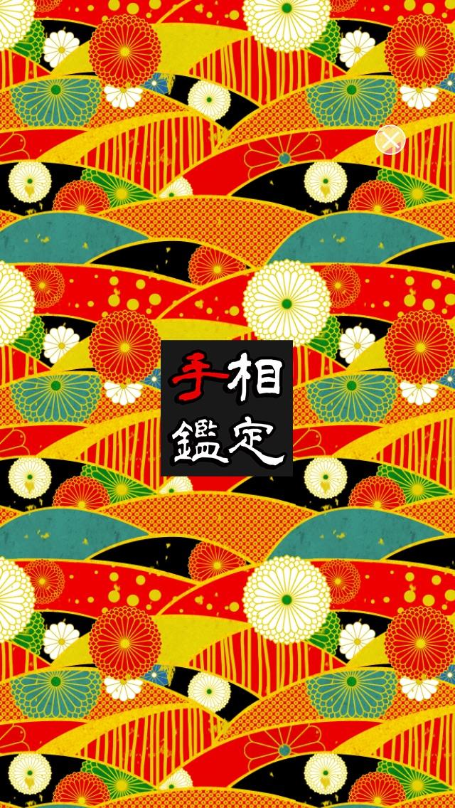 【よく当たる】手相鑑定〜選べる鑑定ジャンル(人生運、仕事運、恋愛運)のおすすめ画像4