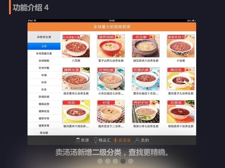 掌厨HD-美食菜谱视频厨房 screenshot-3