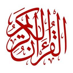 القراْنْ الكريم لل ايفون و الايباد Al quran Al Kareem