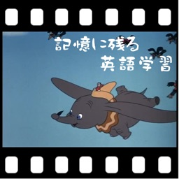 記憶に残る英語学習 - ディズニーの映画「空飛ぶゾウ ダンボ」から楽しく学ぼう!