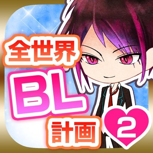 全世界BL計画02-腐女子向け放置ゲーム-