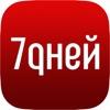 7Дней.ру - Все о звездах