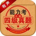 能力考四级真题【日语】 icon