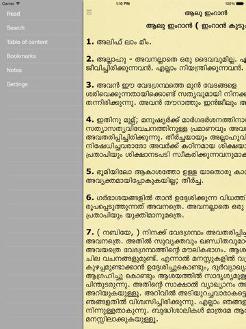 Malayalam Quran (Holy Koran in Malayalam language) | App