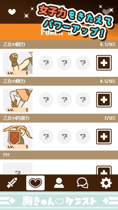 胸きゅんクエスト紹介画像4