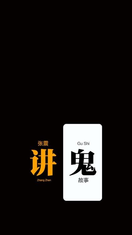听书-恐怖故事(张震222集全)