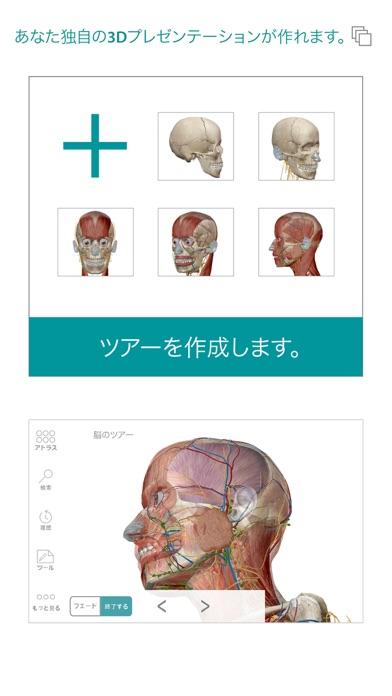 ヒューマン・アナトミー・アトラス ScreenShot2