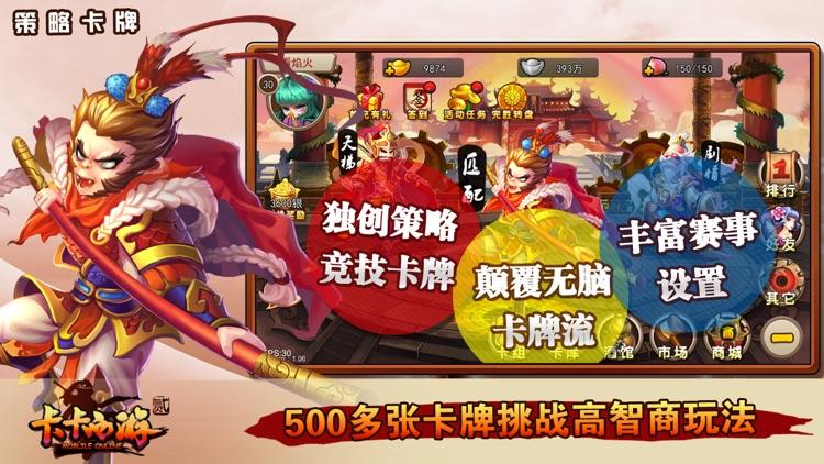 卡卡西游2 中国多平台集换式战斗卡牌手机网游