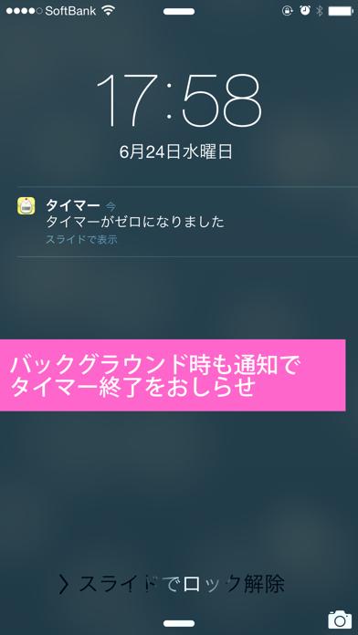 キッチンタイマー+ ScreenShot2