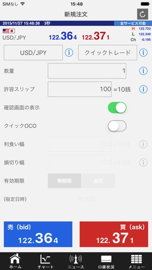 how to change store in iphone fxブロードネット for iphone をapp で 6192