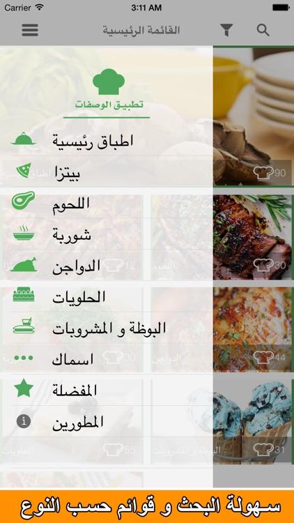 الطباخ - وصفات و اشهى اكلات المطبخ العربي و العالمي Arabic kitchen Chef