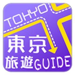 東京旅遊Guide