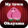 My town 岡山
