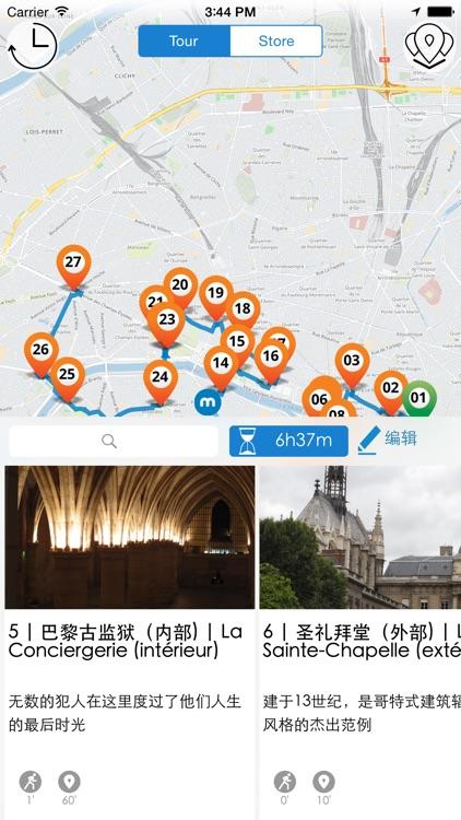 巴黎 高级版 | 及时行乐语音导览及离线地图行程设计 Paris