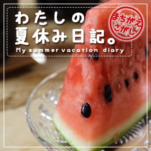 脳トレ ~アハわたしの夏休み日記~