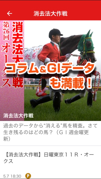 サンスポZBAT!競馬〜プロがガチで競馬予想!的中率抜群! screenshot-4