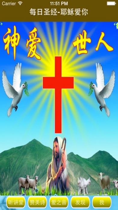每日圣经-耶稣爱你(基督徒神学启示录、灵修讲道、敬拜信仰天神、祷告与见证福音大全)のおすすめ画像1