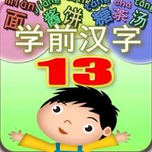 学前 幼升小必会汉字 13 - 食物篇