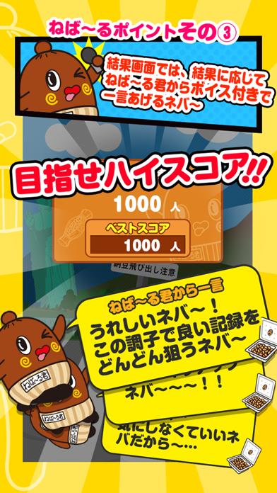 ねば~る君のねばれぇぇぇ!!のスクリーンショット5