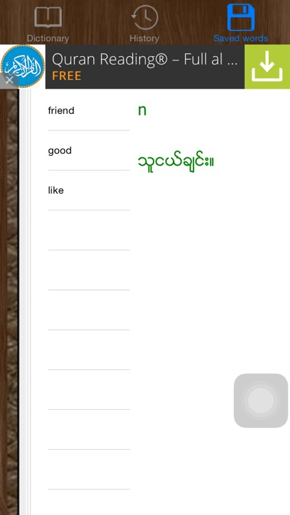 English Myanmar Dictionary Offline