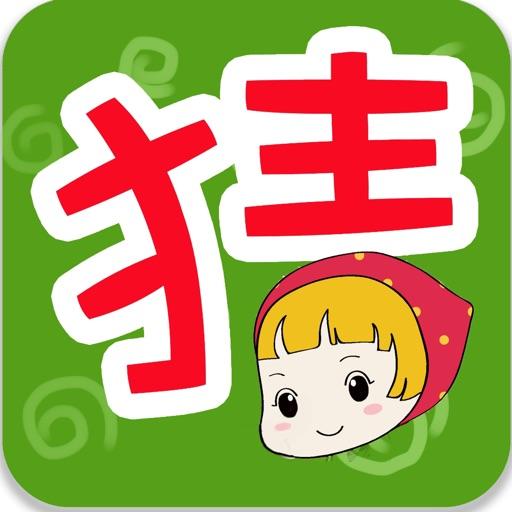 趣动课堂-猜谜语 app logo