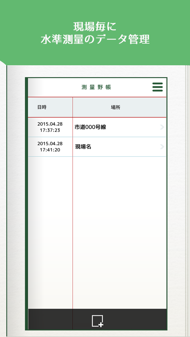 測量野帳 〜 現場監督必携の水準測量野帳アプリのおすすめ画像1